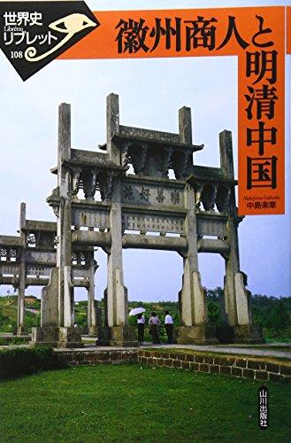 徽州商人と明清中国 (世界史リブレット)