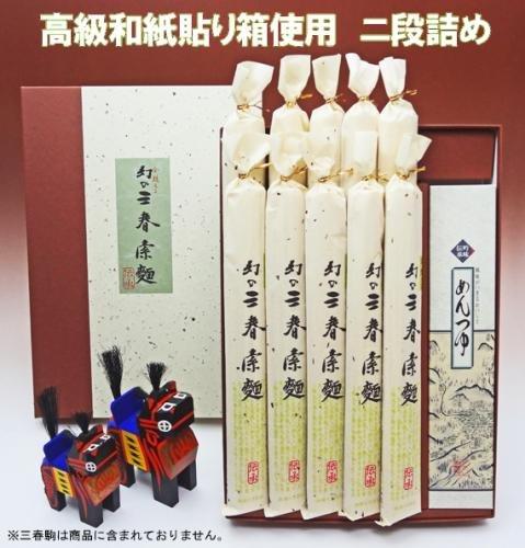 幻の三春索麺(そうめん) (180g×10把 高級和紙貼り箱使用 幕府献上品 素麺 めんつゆ付き)