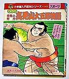 高見山大五郎物語―まんが (小学館入門百科シリーズ (141))