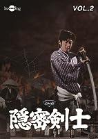 隠密剣士(荻島真一主演)VOL.2 [DVD]