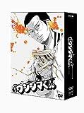 闇金ウシジマくん ディレクターズカット版 DVD-BOX[DVD]