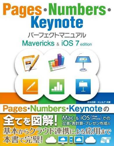 Pages・Numbers・Keynote パーフェクトマニュアル Mavericks&iOS 7 editionの詳細を見る