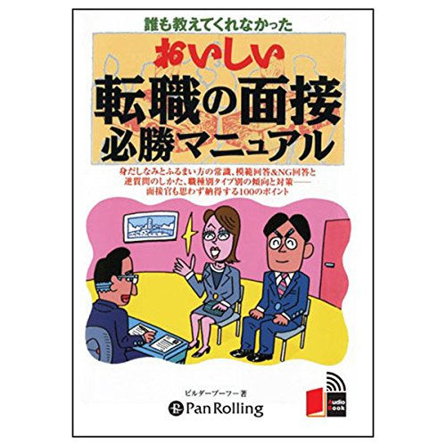 『おいしい転職の面接必勝マニュアル』のカバーアート