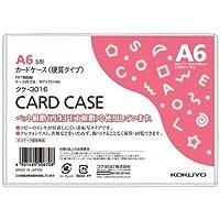 コクヨ カードケース(環境対応)硬質A6 20枚