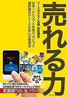 売れる力 日本一PCソフトを売り、大ヒット通訳機ポケトークを生んだ発想法