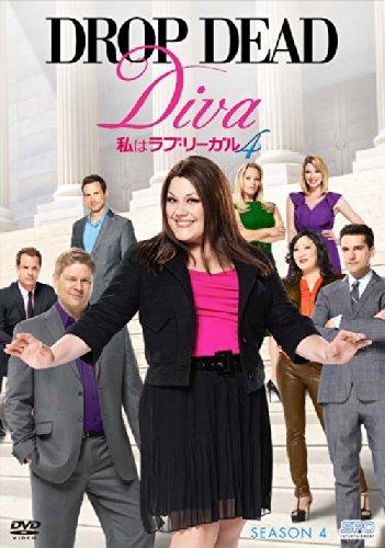 私はラブ・リーガル DROP DEAD Diva シーズン4 DVD-BOX