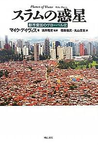 スラムの惑星―都市貧困のグローバル化―