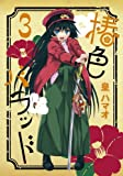 椿色バラッド 3 (BLADEコミックス)