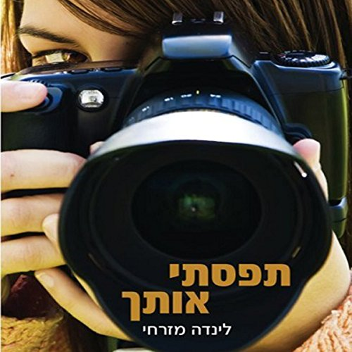 Catch You [Hebrew Edition] audiobook cover art