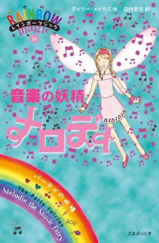 音楽の妖精メロディー (レインボーマジック 16)