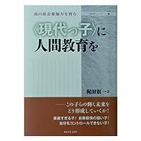 〈現代っ子〉に人間教育を (人間教育シリーズ)