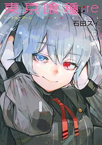 東京喰種 トーキョーグール : re 12 (ヤングジャンプコミックス)