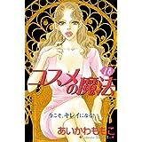 コスメの魔法(10) (Kissコミックス)