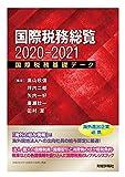 国際税務総覧2020-2021
