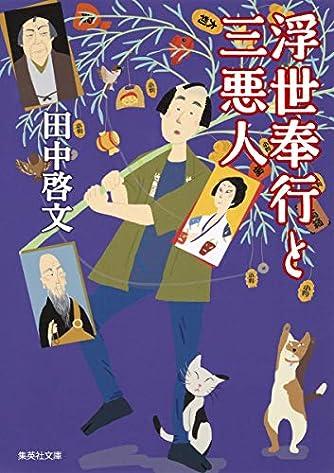 浮世奉行と三悪人 (集英社文庫)