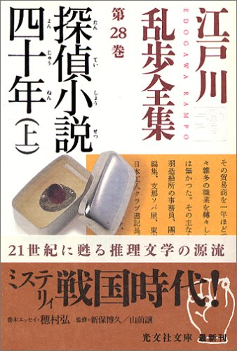 江戸川乱歩全集 第28巻 探偵小説四十年(上) (光文社文庫)の詳細を見る