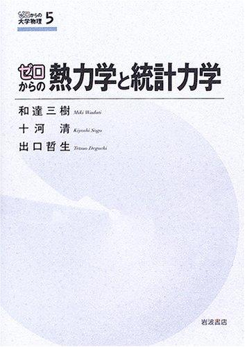 ゼロからの熱力学と統計力学 (ゼロからの大学物理 5)