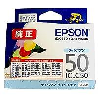 エプソン エプソン対応純正インクカートリッジ ICLC50 ライトシアン ICLC50/56034066