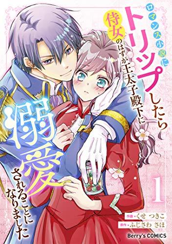 ロマンス小説にトリップしたら侍女のはずが王太子殿下に溺愛されることになりました1巻 (Berry's COMICS)