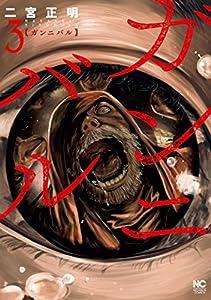 ガンニバル 3巻 表紙画像