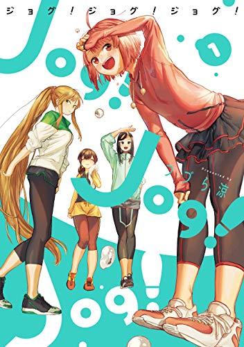 Jog! Jog! Jog! 1巻 (デジタル版ビッグガンガンコミックス)