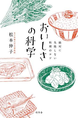 絶対に失敗しない料理のコツ おいしさの科学 (幻冬舎単行本)