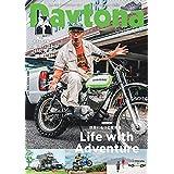 Daytona (デイトナ) 2021年7月号 Vol.355 [雑誌] Daytona(デイトナ)