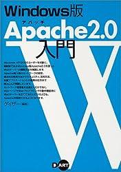 Apache 2.0入門 : Windows版