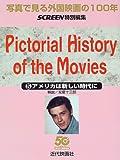 写真で見る外国映画の100年〈5〉アメリカは新しい時代に―1961~1972