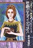 マンガギリシア神話 (4) 悲劇の王オイディプス (中公文庫)