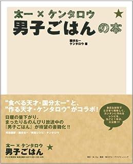 太一×ケンタロウ 男子ごはんの本