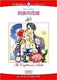 貴族の花嫁 (エメラルドコミックス ハーレクインシリーズ)