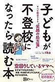 子どもが不登校になったら読む本——すべて解決できる〝笑顔の処方箋〟