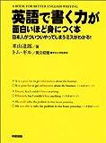 英語で書く力が面白いほど身につく本―日本人がついついやってしまうミスがわかる!