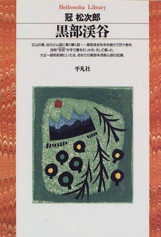 黒部渓谷 (平凡社ライブラリー)