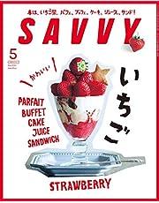 SAVVY(サヴィ)2020年5月号[雑誌]