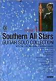 CDで覚える サザンオールスターズ ギターソロ曲集(1)