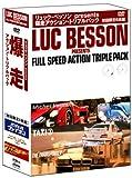 リュック・ベッソン presents 爆走アクション・トリプルパック[DVD]