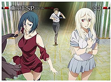 東京ESP 第3巻 限定版 [Blu-ray]