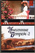 Gone Wind volume two 1936 IN RUSSIAN LANGUAGE