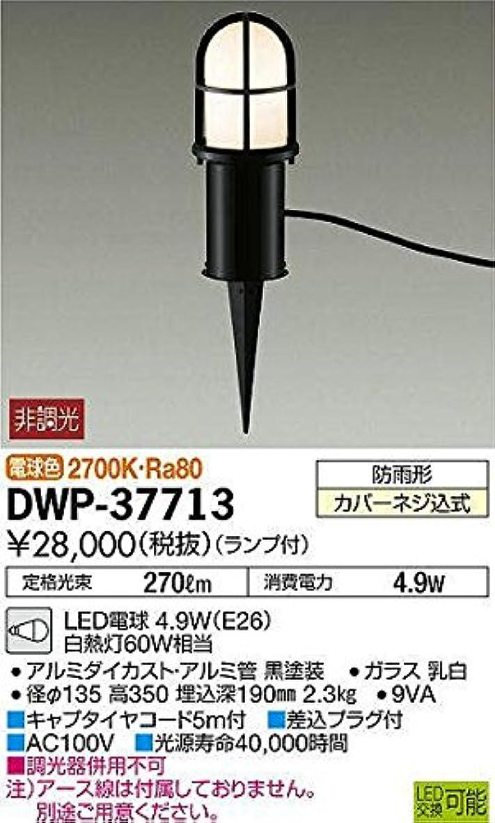 寛大さそれにもかかわらず永遠に大光電機(DAIKO) LEDアウトドアアプローチ灯 (ランプ付) LED電球 4.9W(E26) 電球色 2700K DWP-37713