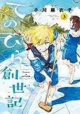 てのひら創世記(3) (ゲッサン少年サンデーコミックス)