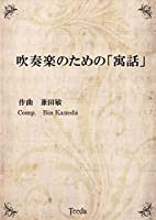 ティーダ出版 吹奏楽譜 吹奏楽のための「寓話」 (兼田敏)