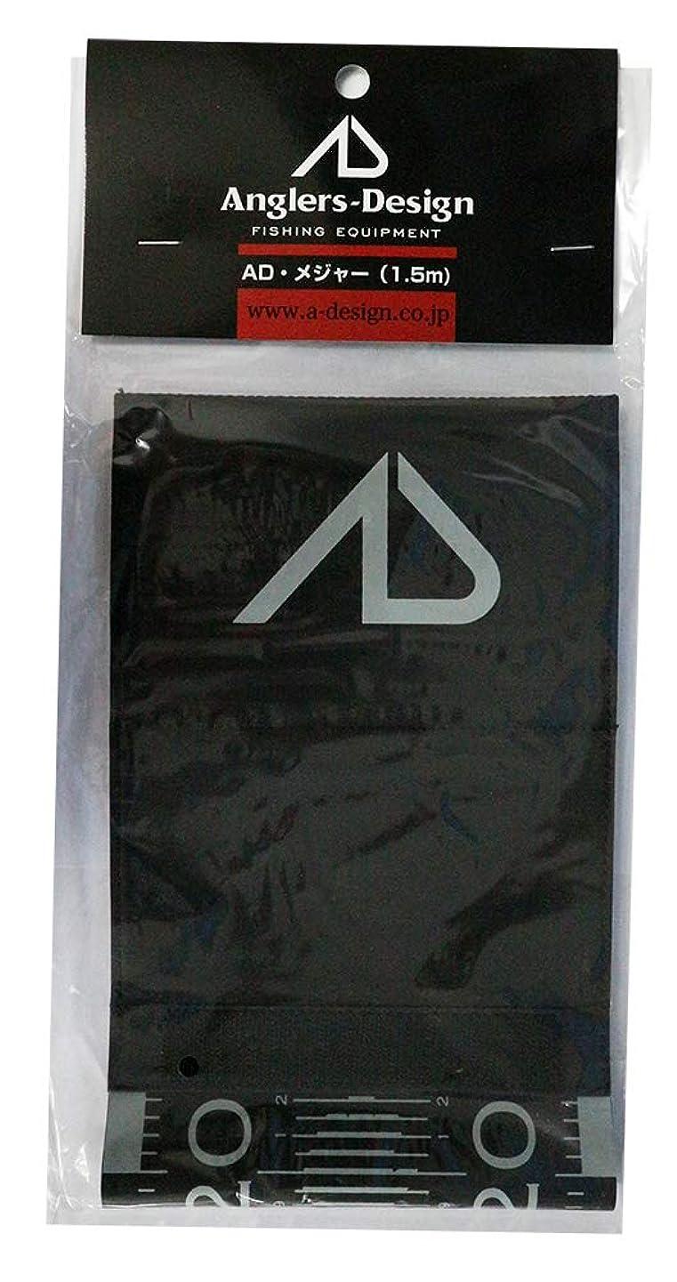 反射クライアント各アングラーズデザイン(Anglers Design) AD?メジャー ブラック. ADA-06