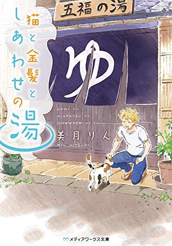猫と金髪としあわせの湯 (メディアワークス文庫)