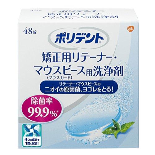 ポリデント リテーナー・マウスピース用洗浄剤 ミントの香り 48錠