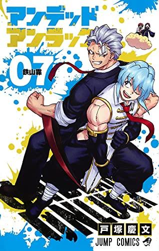 アンデッドアンラック 7 (ジャンプコミックス)