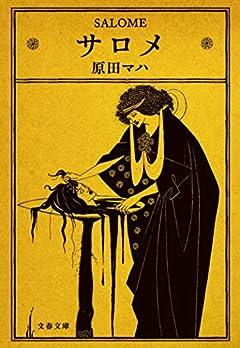 サロメ (文春文庫 は 40-4)