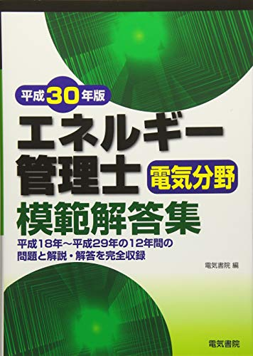 エネルギー管理士 電気分野 模範解答集 平成30年版