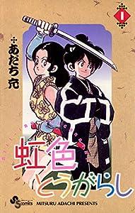 虹色とうがらし(1) (少年サンデーコミックス)